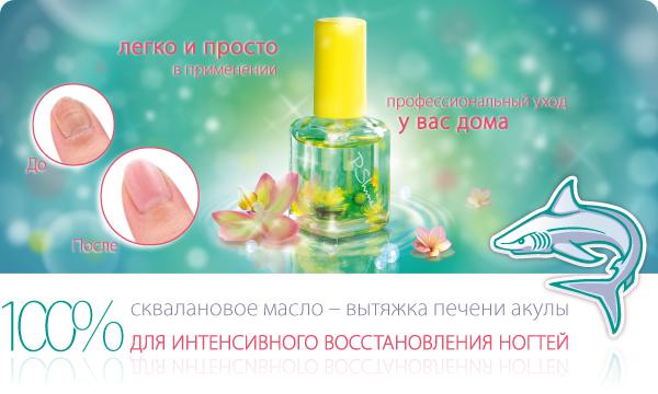 100% сквалановое масло — вытяжка из акульей печени для интенсивного восстановления ногтей